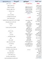 جريدة الخياط - العدد الاول - اياد الخياط صورة كتاب