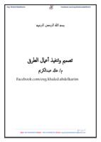 كتاب شرح تصميم الطرق المتقدم  باستخدام برنامج Civil 3D صورة كتاب