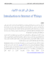 مدخل الى انترنت الاشياء - الجزء الاول صورة كتاب