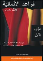 قواعد الالمانية لبلال حسن صورة كتاب