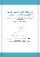 نمذجة نظام القبول الجامعي الموحد الإلكتروني (الطالب - مستخدم) صورة كتاب