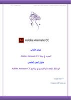 الوسائط المتعددة والفيديو في برنامج Adobe Animate CC صورة كتاب
