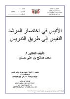 الأنيس في إختصار المرشد النفيس إلى طريق التدريس صورة كتاب