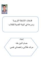 فلسفات الانشطة التربوية ودورها في البيئة النفسية للطلاب صورة كتاب
