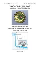 التوربينة الدفعية أو توربينة عجلة بلتون   Impulse or Pelton Wheel Turbine صورة كتاب