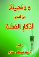 •  45 فضيلة من فضائل أذكار الصلاة صورة كتاب