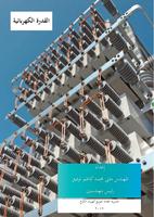 القدرة الكهربائية - مثنى محمد كاظم صورة كتاب