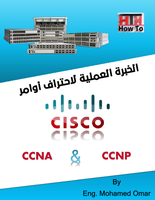 Cisco CCNA & CCNP صورة كتاب
