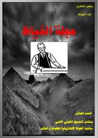 مجلة الخياط - العدد 10صورة كتاب