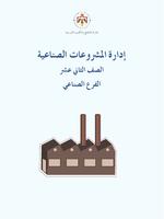 ادارة المشاريعصورة كتاب