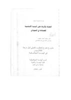 العولمة واثرها على البينية الاساسية للصناعة في السودانصورة كتاب