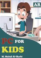 الكمبيوتر للأطفال | PC FOR KIDS صورة كتاب