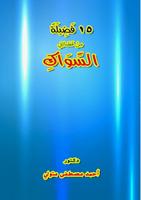 •15 فَضِيلَةً مِنْ فَضَائِلِ السِّوَاكِ صورة كتاب