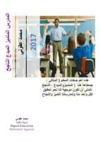 المدرس المتميز المبدع الناجح  صورة كتاب