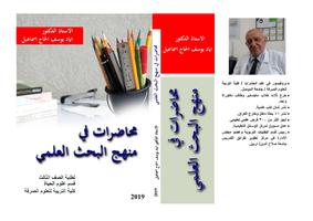 محاضرات في منهج البحث العلميصورة كتاب