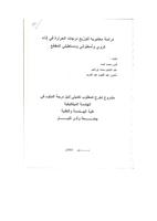 توزيع درجات الحرارة في اناء كروي وأسطواني ومستطيلي المقطع صورة كتاب