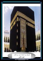 كتاب     البرهان فى الصلاة على خير الأنام  الجزء الثانى صورة كتاب