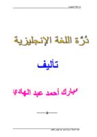 دُرَّة اللغة الإنجليزية صورة كتاب