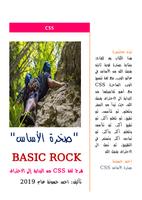 كتاب الويب الأقوي - صخرة الأساس في CSS حسونة اكاديمي صورة كتاب