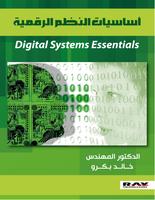 أساسيات النظم الرقمية صورة كتاب