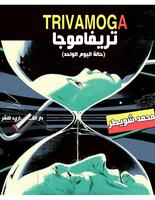 تريفاموجا (حالة اليوم الواحد) صورة كتاب