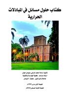 كتاب حلول مسائل في المبادلات الحرارية  صورة كتاب
