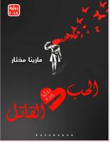 رواية الحب القاتل مارينا مختار صورة كتاب