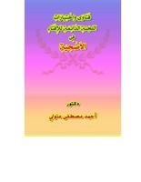 تحميل كتاب فتاوى اللجنة الدائمة pdf