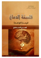 فلسفة الدماغ صورة كتاب