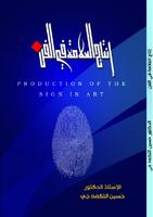 كتاب إنتاج العلامة في الفن تأليف الاستاذ الدكتور حسين التكمه چي  صورة كتاب