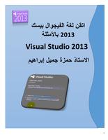 اتقن لغة الفيجوال بيسك 2013 بالأمثلة صورة كتاب