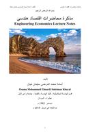 مذكرة محاضرات اقتصاد هندسيصورة كتاب