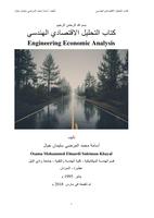 كتاب التحليل الاقتصادي الهندسي Engineering Economic Analysisصورة كتاب