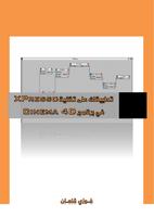 تطبيقات على وسم xpresso في سينما فورديصورة كتاب