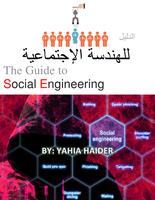 دليلك الى الهندسة الإجتماعية صورة كتاب