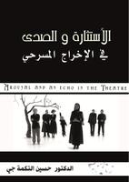 كتاب الاستثارة والصدى في الإخراج المسرحي تأليف الاستاذ الدكتور حسين التكمه چي صورة كتاب
