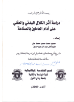 study of the effect of physical and mental fatigue on the performance of labourers in industryصورة كتاب
