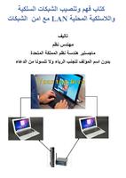 كتاب فهم وتنصيب الشبكات السلكية واللاسلكية المحلية LAN صورة كتاب