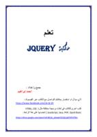 jQuery صورة كتاب
