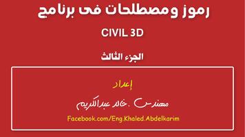 رموز ومصطلحات فى برنامج CIVIL 3D الجزء الثالثصورة كتاب
