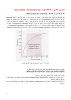 التوربين الغازي : تصميم وتشغيل - دورة تدريبية (3) و (4) و (5) و (6)صورة كتاب