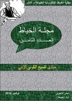 مجلة الخياط العدد الثامنصورة كتاب