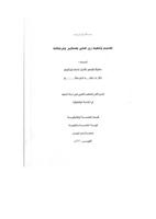 تصميم وتنفيذ زير صحي بصنابير صورة كتاب