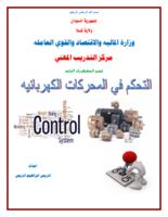 التحكم في المحركات الكهربائية  صورة كتاب