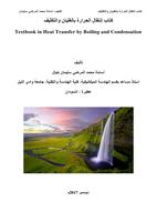 كتاب إنتقال الحرارة بالغليان والتكثيف Textbook in Heat Transfer by Boiling and Condensation صورة كتاب
