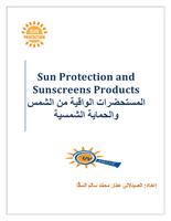 المستحضرات الواقية من الشمس  والحماية الشمسية صورة كتاب