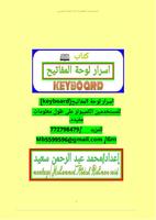 اختصارات لوحة المفاتيح (الكيبورد) صورة كتاب