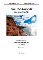 كتاب إنتقال حرارة وكتلة أمثلة محلولة ومسائل إضافية صورة كتاب