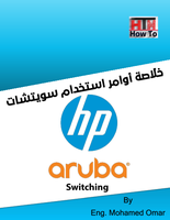 Aruba HP Switchingصورة كتاب