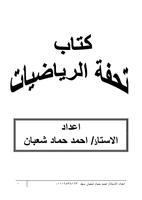 كتاب تحفة الرياضياتصورة كتاب